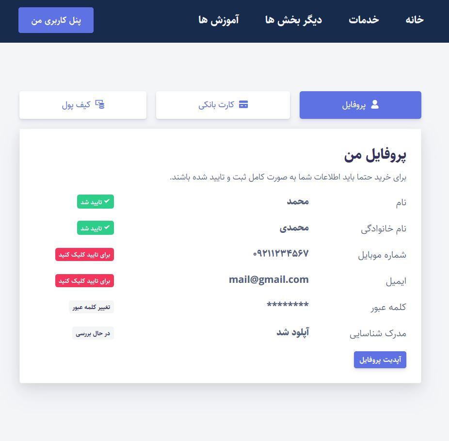 طراحی سایت صرافی آنلاین - Master Trader