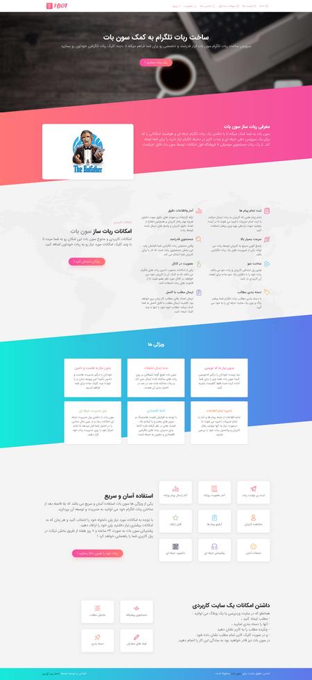 طراحی وب سایت و اسکریپت ربات ساز تلگرامی سون بات