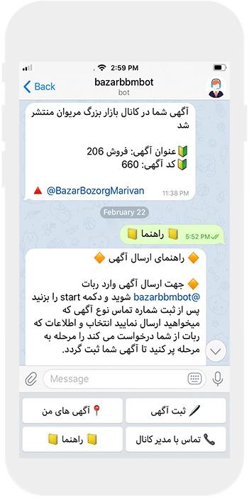 طراحی ربات تلگرام ثبت آگهی