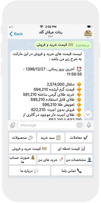 طراحی ربات تلگرام فروشگاهی