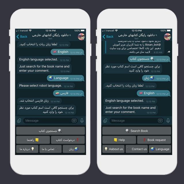 طراحی ربات تلگرام لایب سان