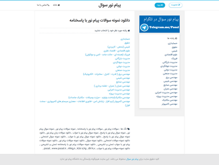 طراحی وب سایت پیام نور سوال