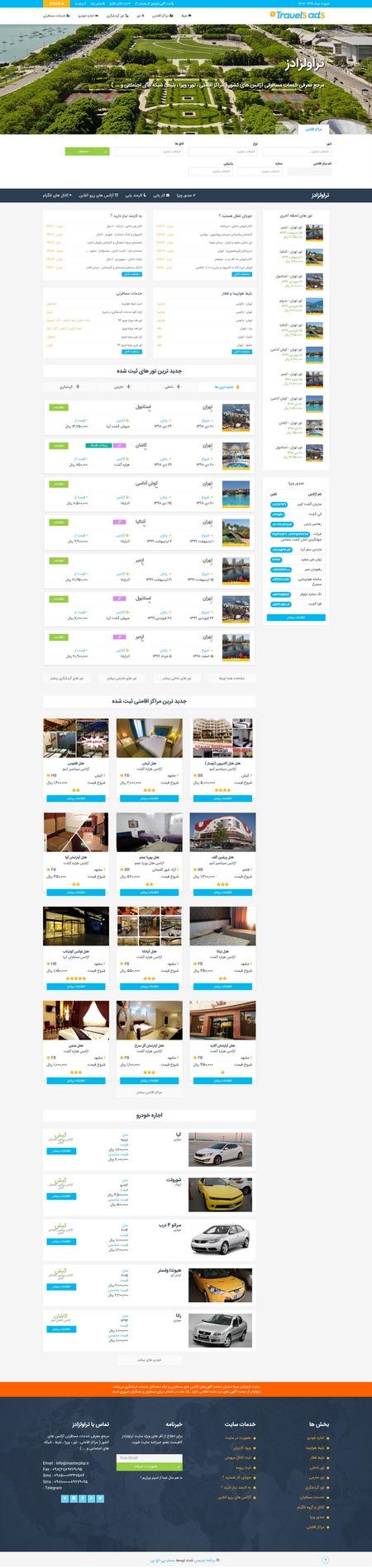 طراحی وب سایت تراولزادز